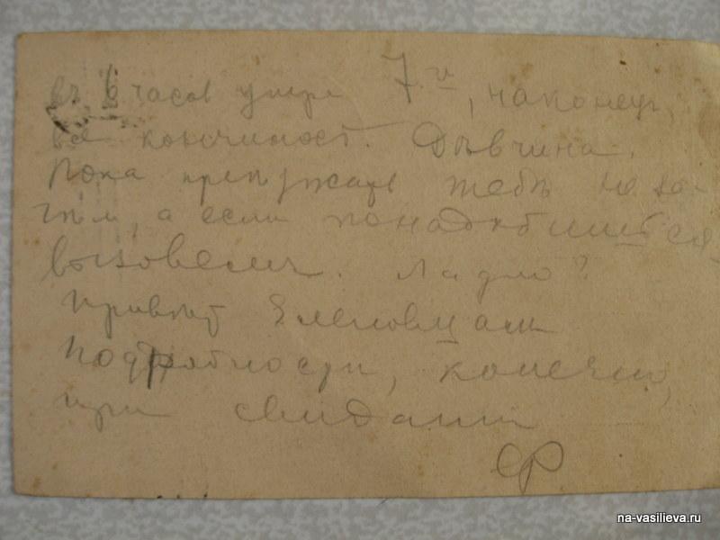 Письмо бабушки дедушке 1913 год