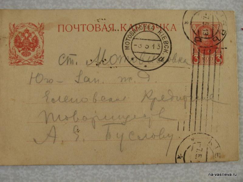 Письмо бабушки мужу 1913 год