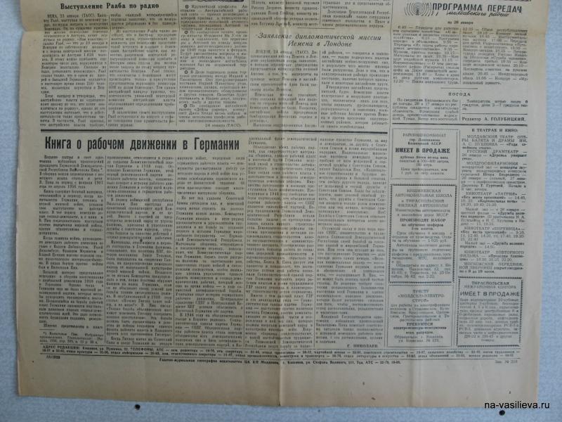 газета 7