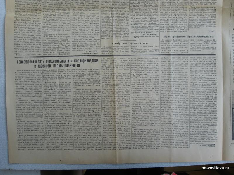 газета 4