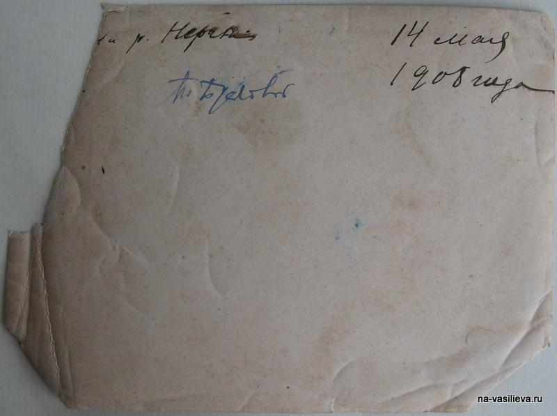 Нерчинск 14 мая 1908
