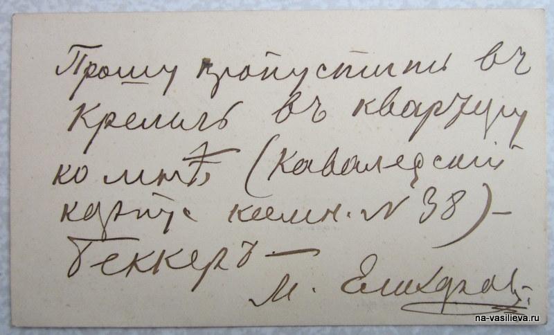 IMG_3832 Визитка Елизарова обр. сторона