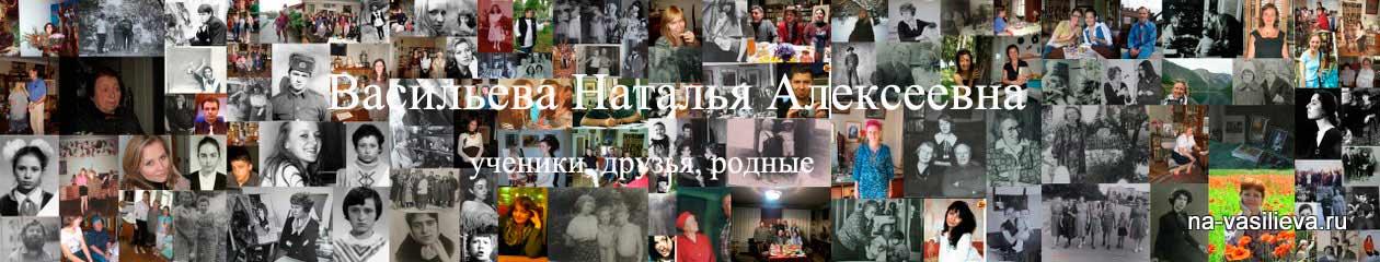 Наталья Алексеевна Васильева