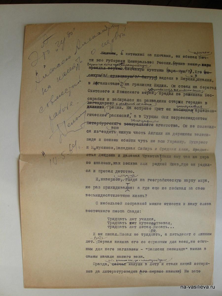 Писатель Василий Григорьевич Янчевецкий (Ян). Рукописи.