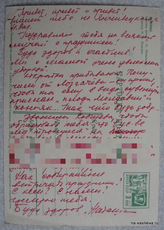 письмо  НА