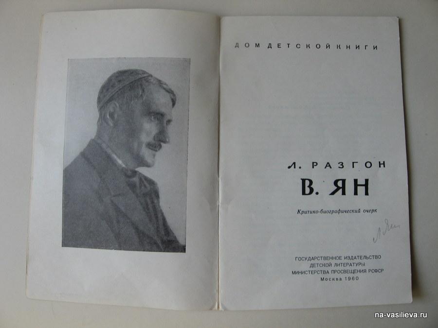 Василий Ян. Агасфер