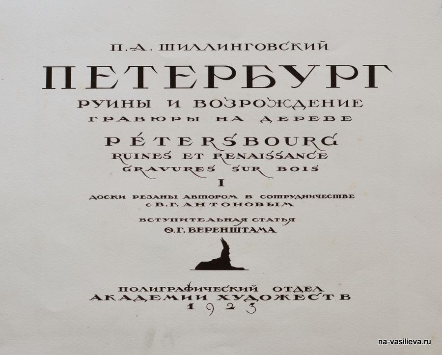 Выставка работ из коллекции А. А. Васильева