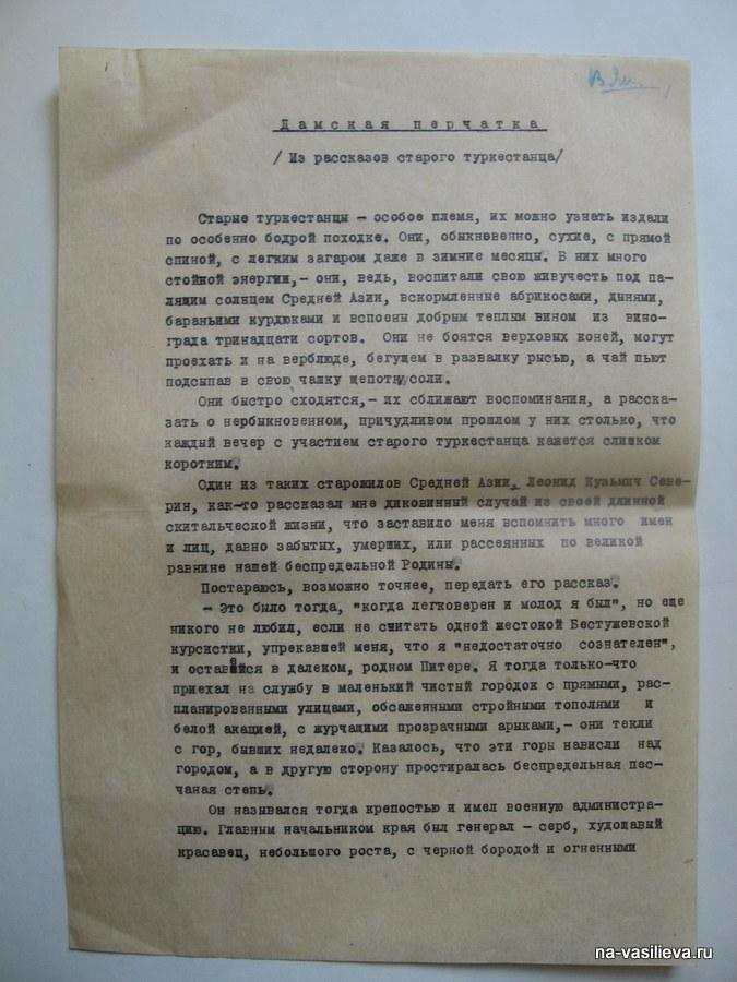 Василий Ян. Дамская перчатка (рассказ)