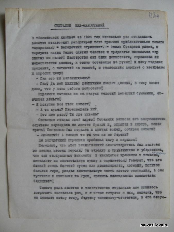Скиталец Нил-Милостивый — рассказ Василия Яна.