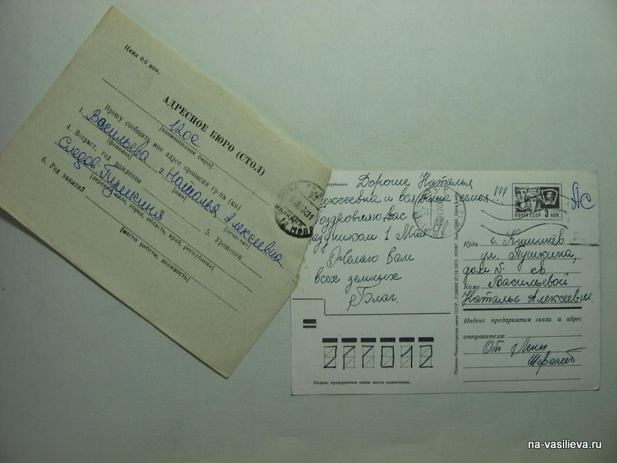 Двойное от Шеремет без адреса май 1974