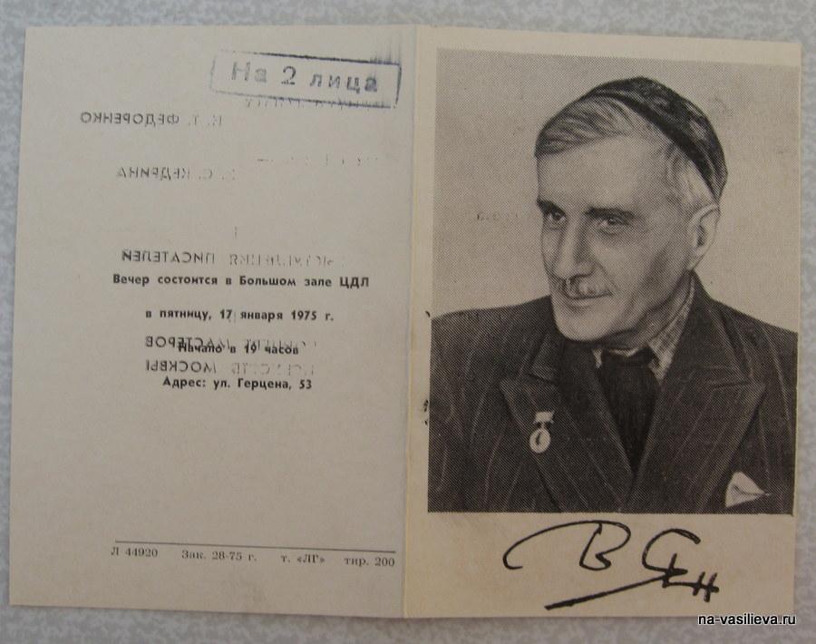 Василий Ян. Бухарская трагедия
