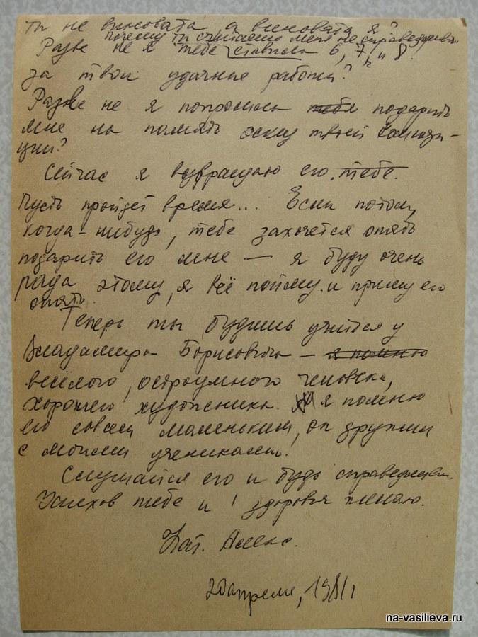 Письмо Лене конфликт скульптура