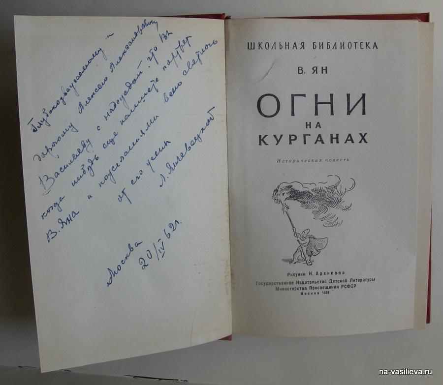 Рассказ Василия Яна «Крюптафион»
