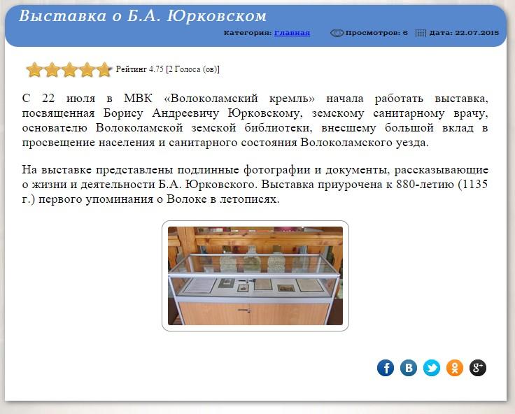 Выставка Юрковского