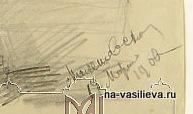 Подпись Малешевской