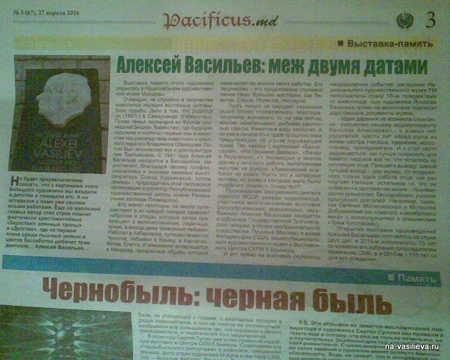 Пресса о выставке и книге отца и дочери Васильевых