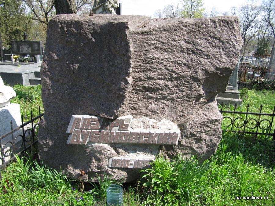 памятник скульптора Молдовы Лазаря Исааковича Дубиновского
