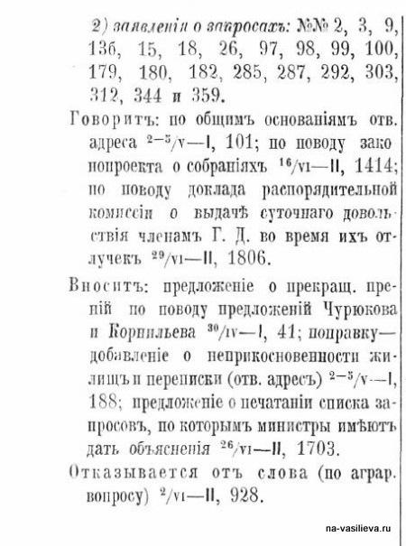 Депутат Федор Буслов