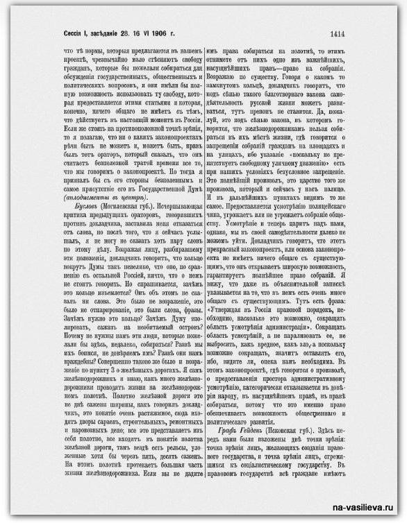 1-я Гос. Дума России выступление Федора Ефимовича Буслова