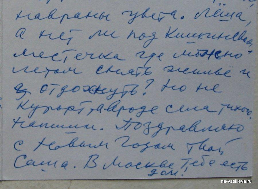 Автограф художника А. Васильева