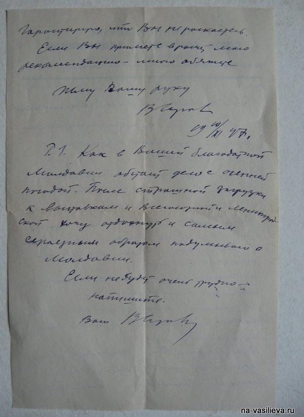 Автограф художника В. Серова