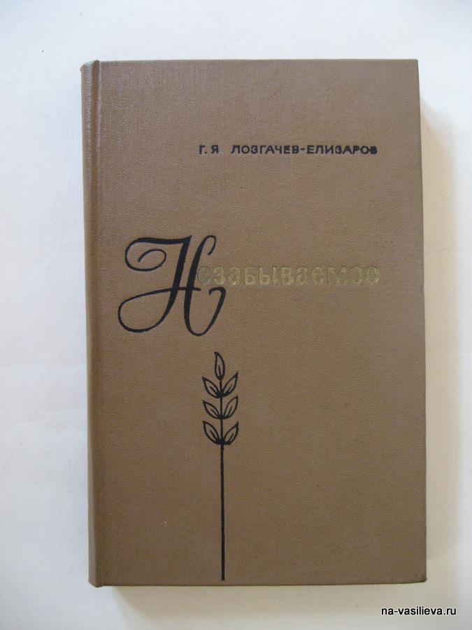 Книга Лозгачева - Елизарова