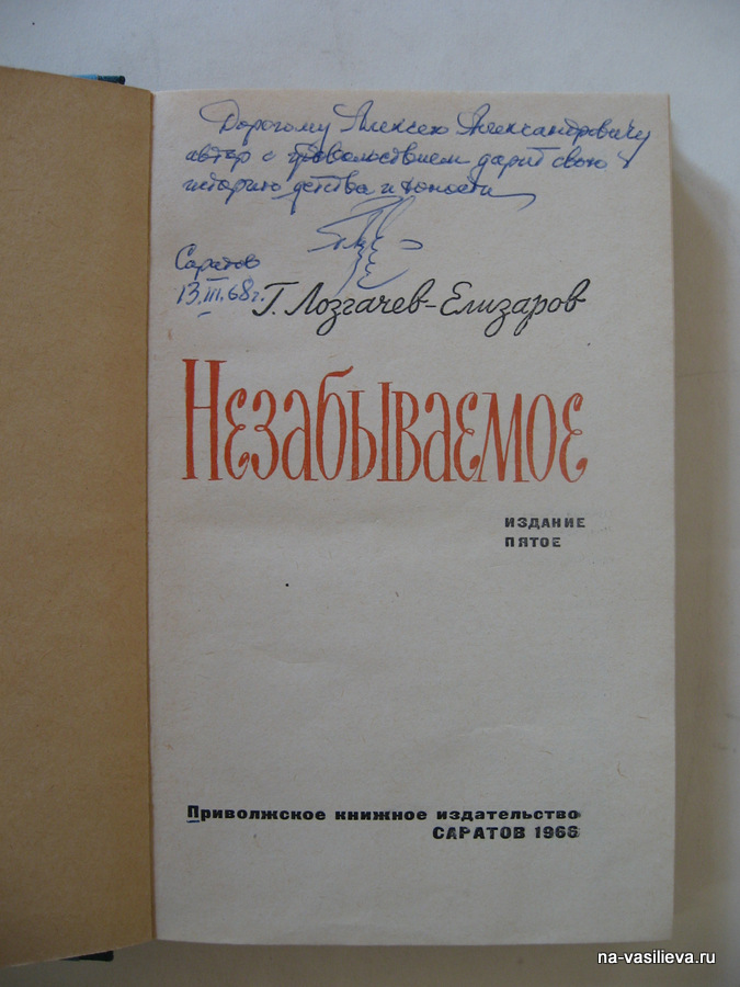 Дарственная от Элизарова Васильеву