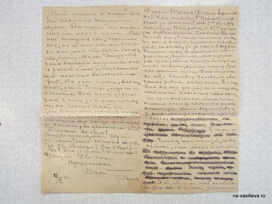 Письмо Федора Буслова
