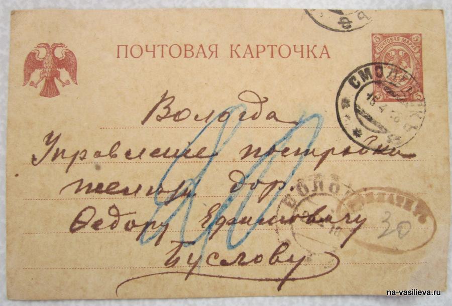 письмо бабки