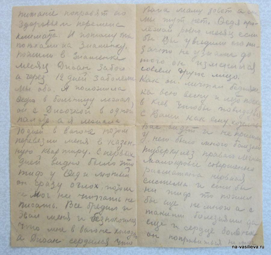 Письмо жены Федора Буслова