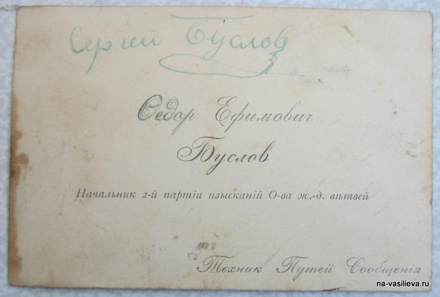 Федор Буслов визитка