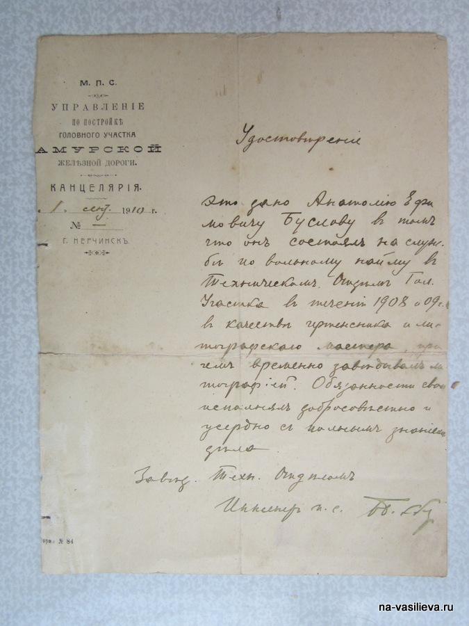 Справка 1910