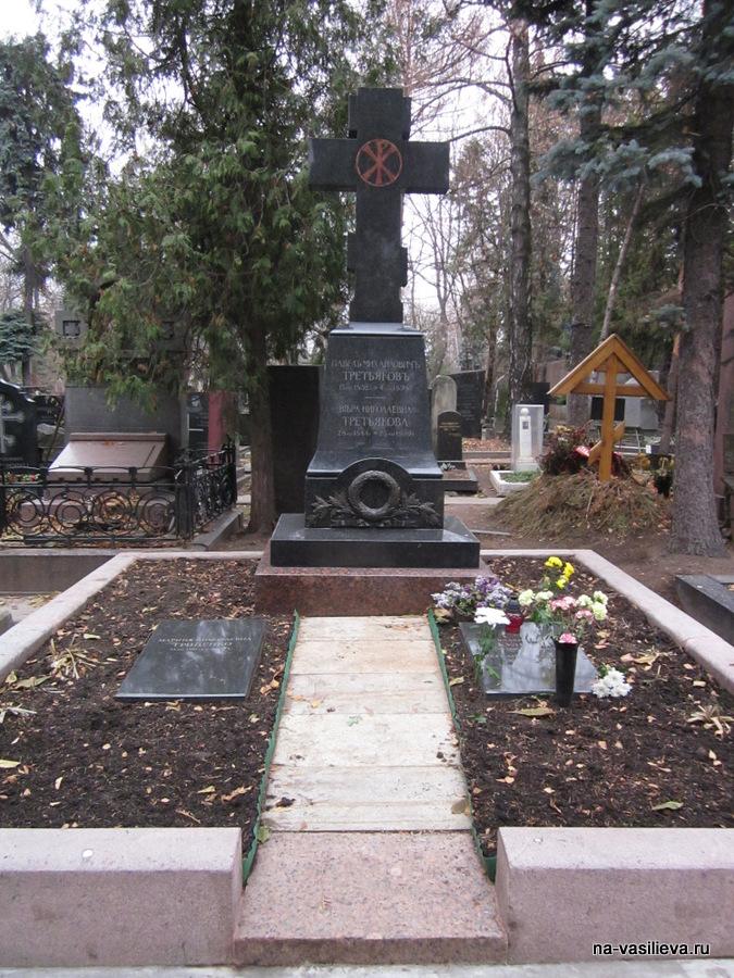 могила Третьяковых