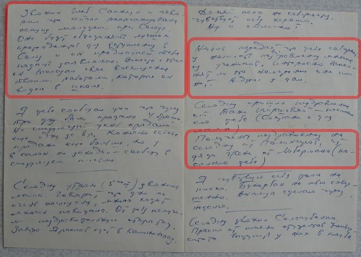 Письмо с 8 марта от отца дочери
