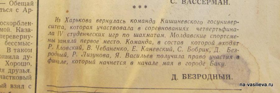 Газета ММ