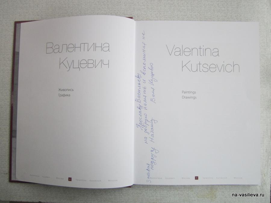 Валентина Куцевич