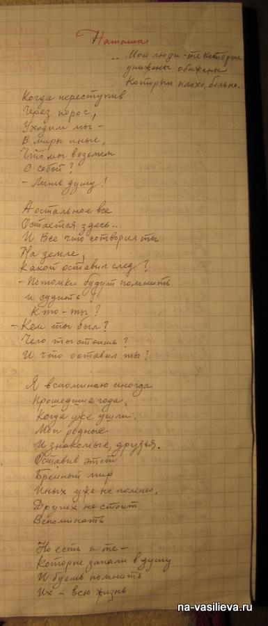 """Семен Одайник. Рукопись поэмы """"Наташа"""""""