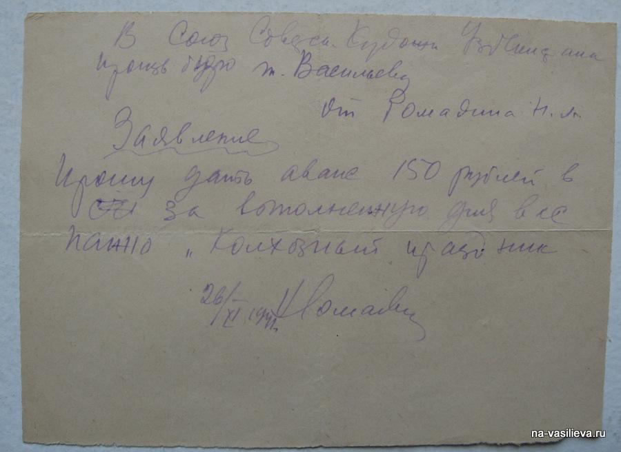 Записка Николая Ромадина