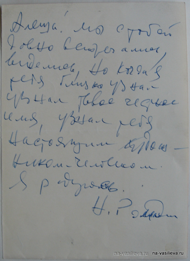 Автограф Николая Ромадина Алексею Васильеву