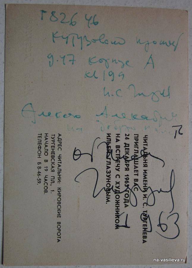 И. Глазунов Автограф