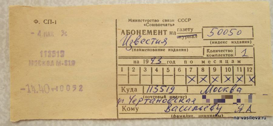 """Квитанция полугодовой подписки на газету """"Известия"""" 1993"""