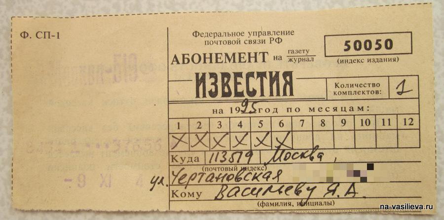 """Квитанция полугодовой подписки на газету """"Известия"""" 1995"""