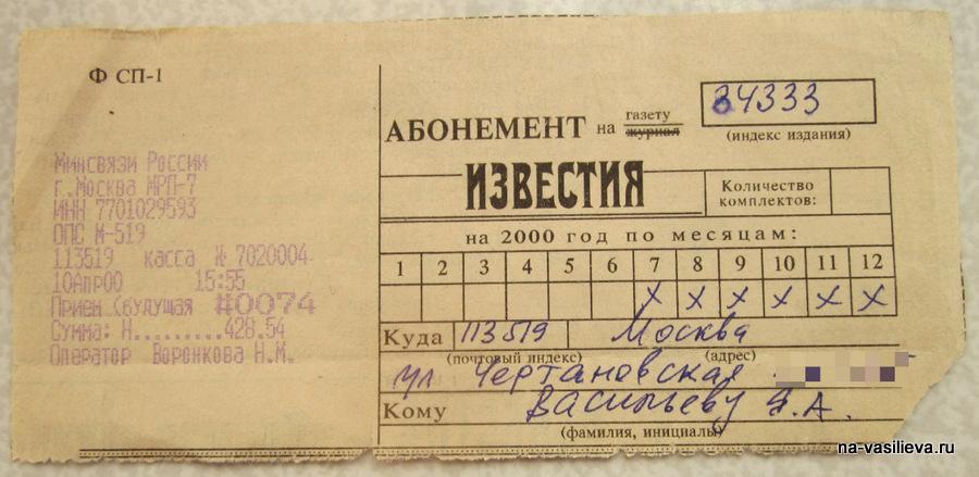 """Квитанция полугодовой подписки на газету """"Известия"""" 2000"""