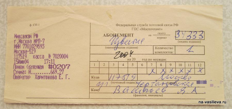 """Квитанция полугодовой подписки на газету """"Известия"""" 2004"""