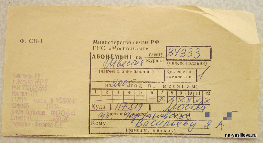 """Квитанция полугодовой подписки на газету """"Известия"""" 2005"""
