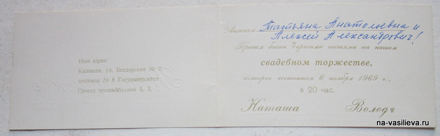 Приглашение на свадьбу 20 век