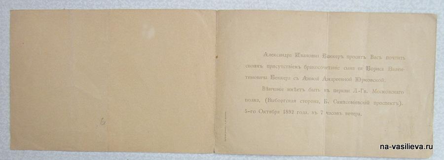 Приглашение на свадьбу 19 век