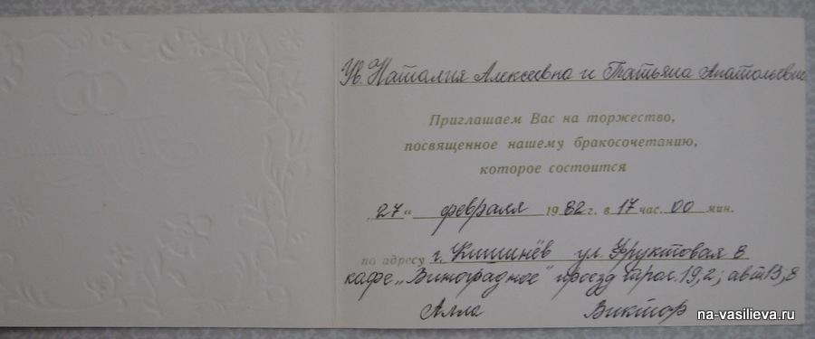 Приглашение на свадьбу 20 век Ученки Натальи Васильевой