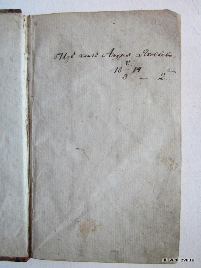 Автограф 1814 года