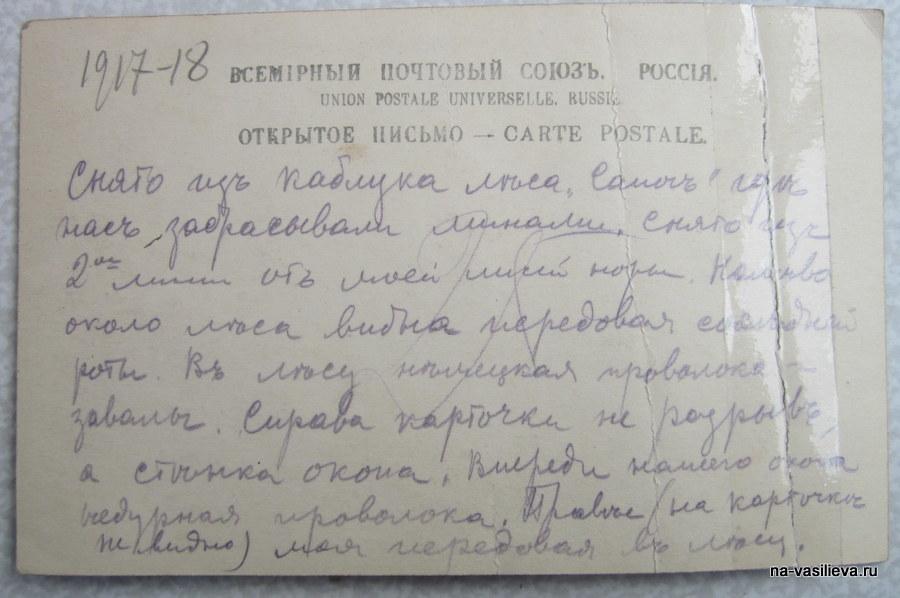 """1917 Первая Мировая Война. Письмо """"из окопа"""" Архив Б. Беккера"""